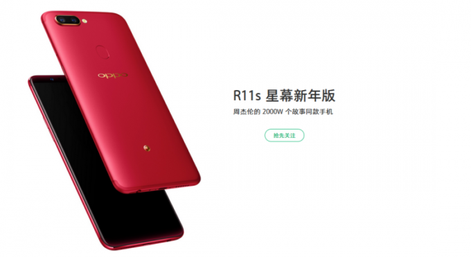 oppo r11s.png
