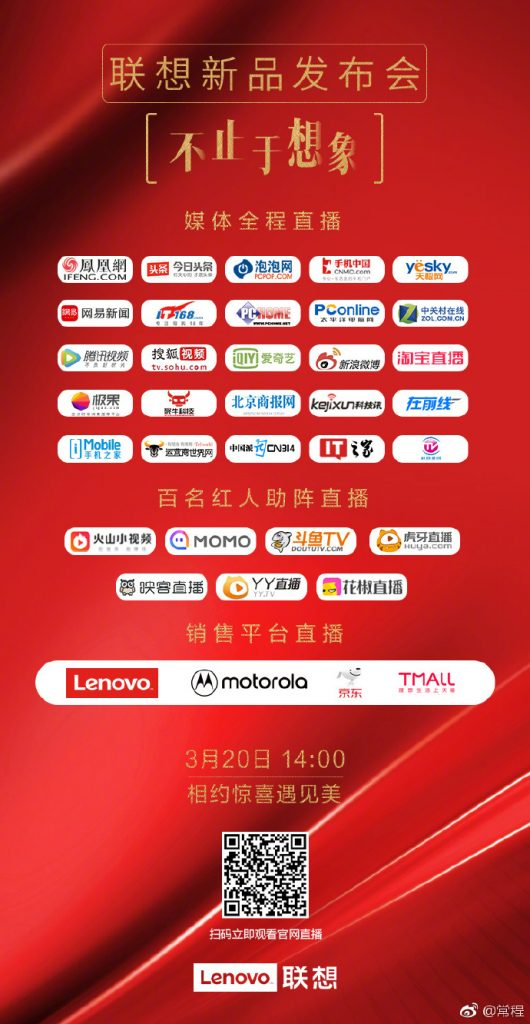 Lenovo S5 launch invitation.jpg