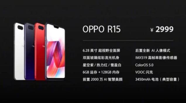 OPPO R15_4