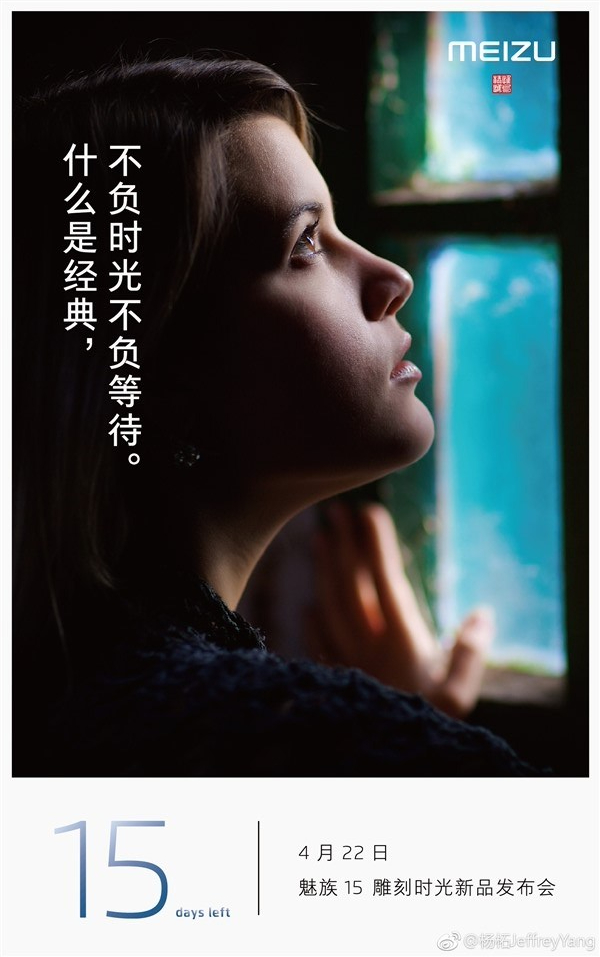 meizu-15-invitation.jpg